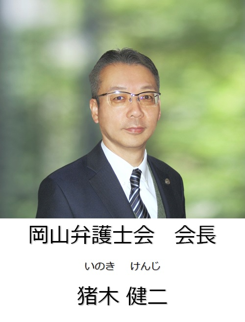 弁護士 会 岡山